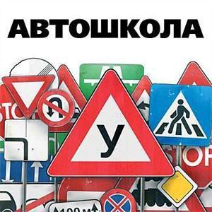 Автошколы Елецкого
