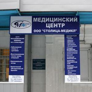 Медицинские центры Елецкого
