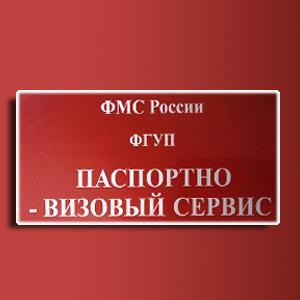 Паспортно-визовые службы Елецкого