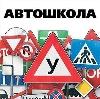 Автошколы в Елецком